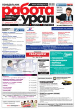 Газета Работа Урал №15 от 27 февраля 2017