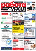 Газета Работа Урал №57 от 25 июля 2016