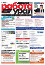 Газета Работа Урал №92 от 23 ноября 2016