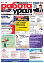 Газета Работа Урал №66 от 24 августа 2016