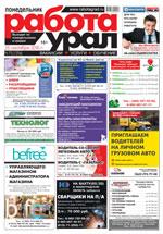 Газета Работа Урал №75 от 26 сентября 2016