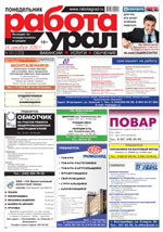 Газета Работа Урал №101 от 26 декабря 2016