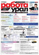 Газета Работа Урал №6 от 25 января 20167