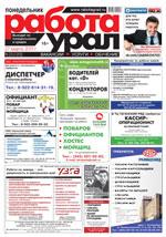 Газета Работа Урал №23 от 27 марта 2017