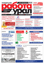 Газета Работа Урал №49 от 27 июня 2016
