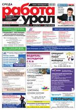 Газета Работа Урал №84 от 26 октября 2016
