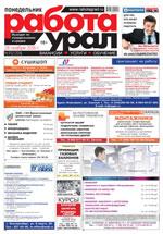 Газета Работа Урал №93 от 28 ноября 2016