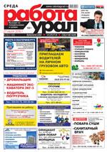 Газета Работа Урал №58 от 27 июля 2016