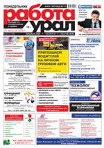Газета Работа Урал №67 от 29 августа 2016