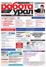 Газета Работа Урал №7 от 30 января 20167