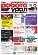 Газета Работа Урал №76 от 28 сентября 2016