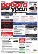 Газета Работа Урал №16 от 1 марта 2017