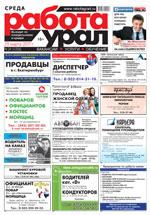 Газета Работа Урал №24 от 29 марта 2017