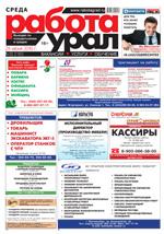 Газета Работа Урал №50 от 29 июня 2016