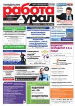 Газета Работа Урал №85 от 31 октября 2016