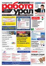 Газета Работа Урал №59 от 1 августа 2016