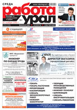 Газета Работа Урал №94 от 30 ноября 2016