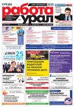 Газета Работа Урал №68 от 31 августа 2016