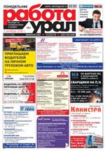 Газета Работа Урал №77 от 3 октября 2016