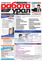 Газета Работа Урал №1 от 9 января 20167