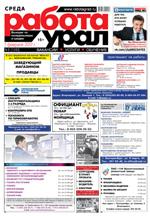 Газета Работа Урал №8 от 1 февраля 2017