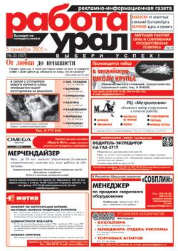 Газета Работа Урал, понедельник, формат А3