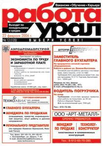 Газета Работа Урал, среда, формат А4